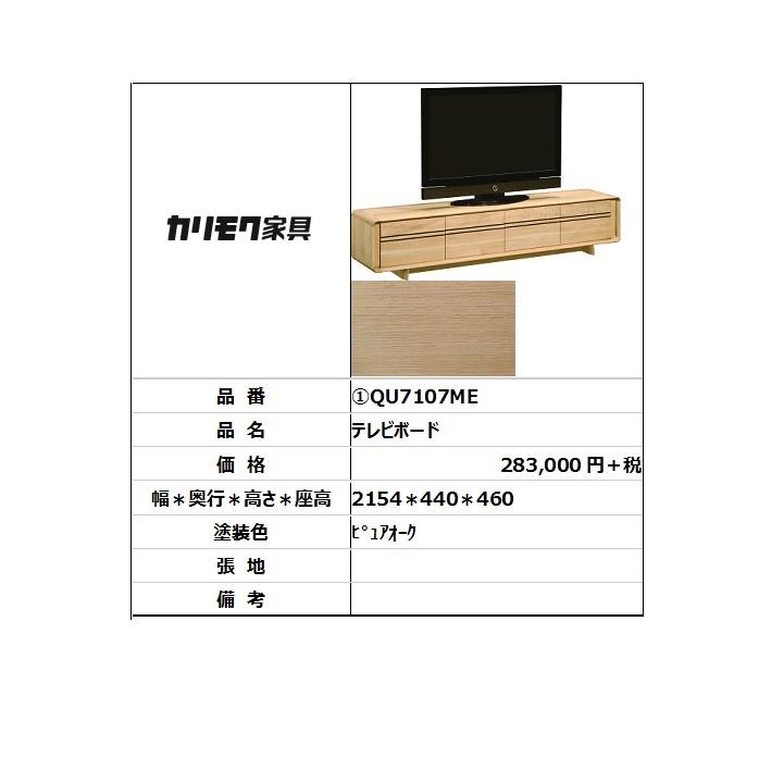 【カリモク家具・人気商品】★テレビボードQU7107ME