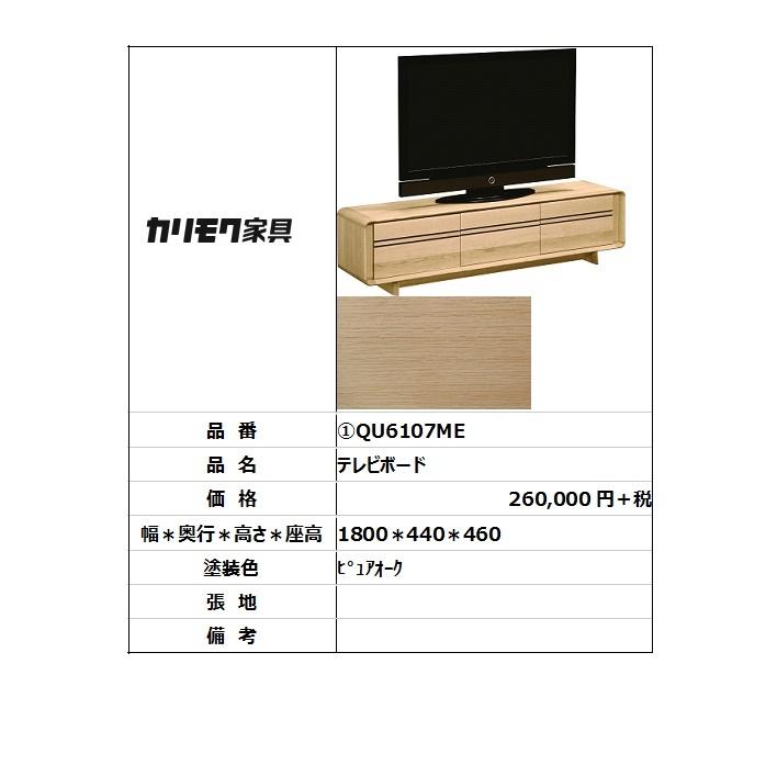 【カリモク家具・人気商品】★テレビボードQU6107ME
