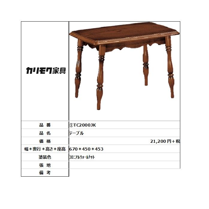 【カリモク家具・人気商品】★テーブルTC2000JK