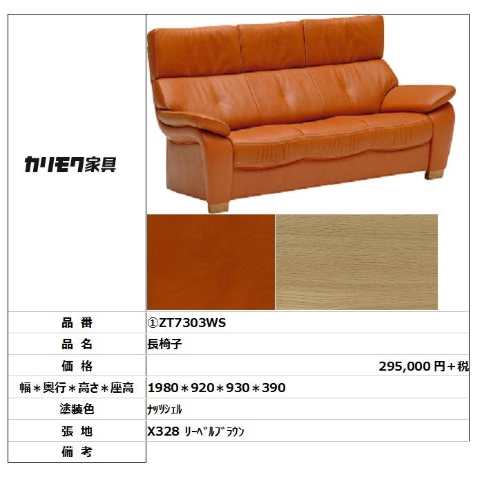 【カリモク家具・人気商品】★ソファ長椅子ZT7303WS