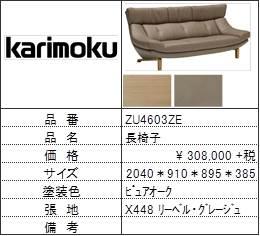 【カリモク家具・人気第1位ソファ】長椅子ZU4603ZE