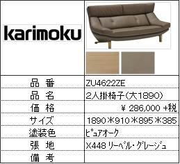 【カリモク家具・人気第1位ソファ】2人掛椅子大ZU4622ZE