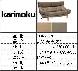 【カリモク家具・人気第1位ソファ】2人掛椅子大ZU4612ZE