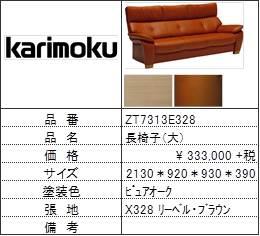 【カリモク家具・人気第2位ソファ】長椅子大ZT7313E328