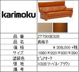 【カリモク家具・人気第2位ソファ】長椅子ZT7303E328