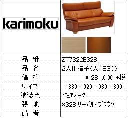 【カリモク家具・人気第2位ソファ】2人掛椅子大ZT7322E328