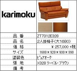 【カリモク家具・人気第2位ソファ】2人掛椅子大ZT7312E328