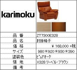 【カリモク家具・人気第2位ソファ】肘掛椅子ZT7300E328