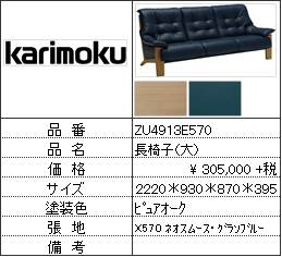 【カリモク家具・人気第3位ソファ】長椅子大ZU4913E570