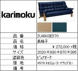 【カリモク家具・人気第3位ソファ】長椅子ZU4903E570