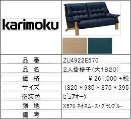 【カリモク家具・人気第3位ソファ】2人掛椅子大ZU4922E570