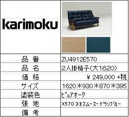 【カリモク家具・人気第3位ソファ】2人掛椅子大ZU4912E570