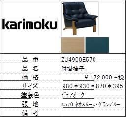 【カリモク家具・人気第3位ソファ】肘掛椅子ZU4900E570