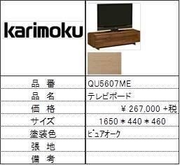 【カリモク家具・人気第2位TVボード】TVボードQU5607ME