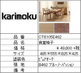 【カリモク家具・人気第1位食堂椅子】食堂椅子CT6105E462