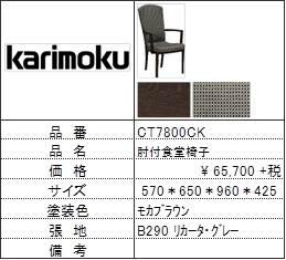 【カリモク家具・人気第2位食堂椅子】肘付食堂椅子CT7800CK