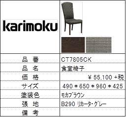 【カリモク家具・人気第2位食堂椅子】食堂椅子CT7805CK