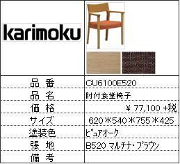 【カリモク家具・人気第3位食堂椅子】肘付食堂椅子CU6100E520