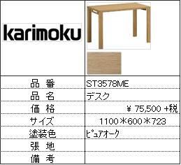 【カリモク家具・人気第1位デスク】デスクST3578ME