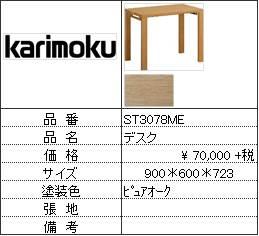【カリモク家具・人気第1位デスク】デスクST3078ME