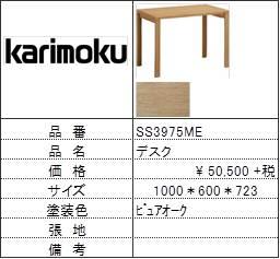 【カリモク家具・人気第2位デスク】デスクSS3975ME