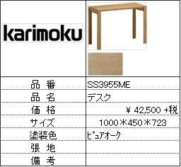 【カリモク家具・人気第2位デスク】デスクSS3955ME
