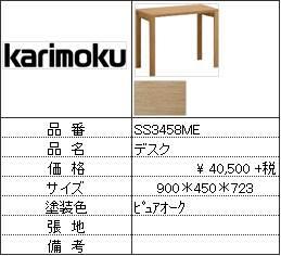 【カリモク家具・人気第2位デスク】デスクSS3458ME