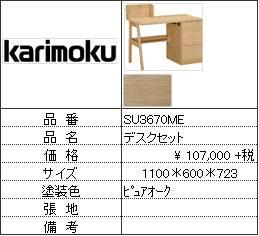 【カリモク家具・人気第3位デスク】デスクSU3670ME