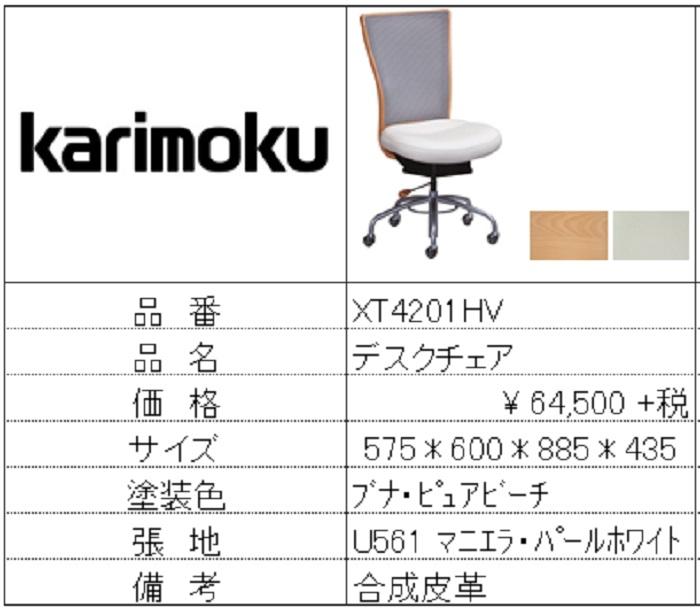 【カリモク家具・人気第1位デスクチェア】デスクチェアXT4201HV