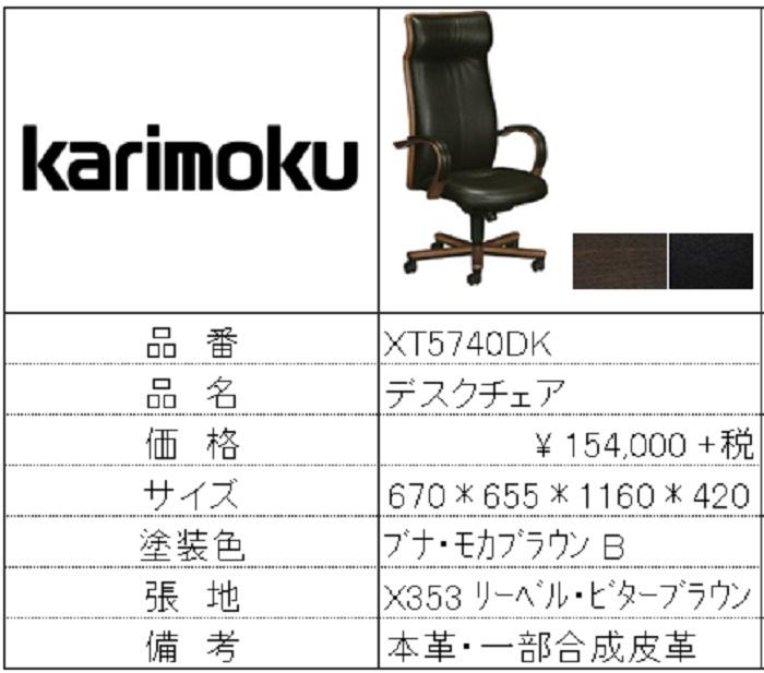 【カリモク家具・人気第3位デスクチェア】デスクチェアXT5740DK