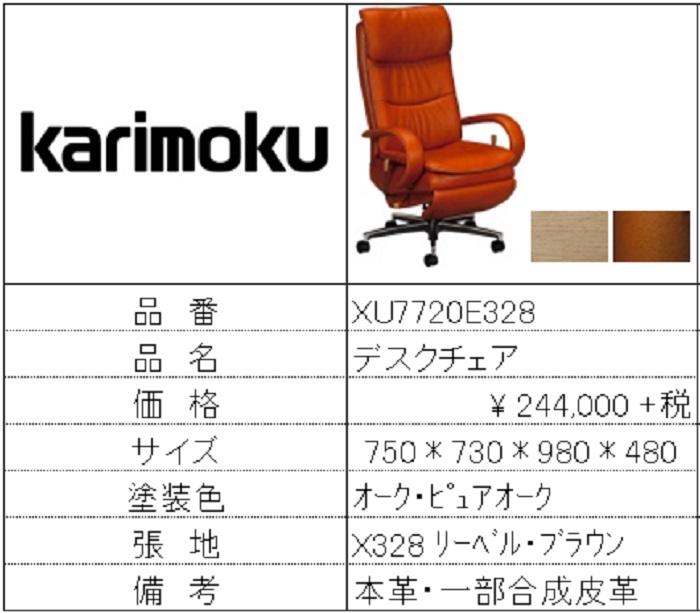 【カリモク家具・人気第4位デスクチェア】デスクチェアXU7720WB