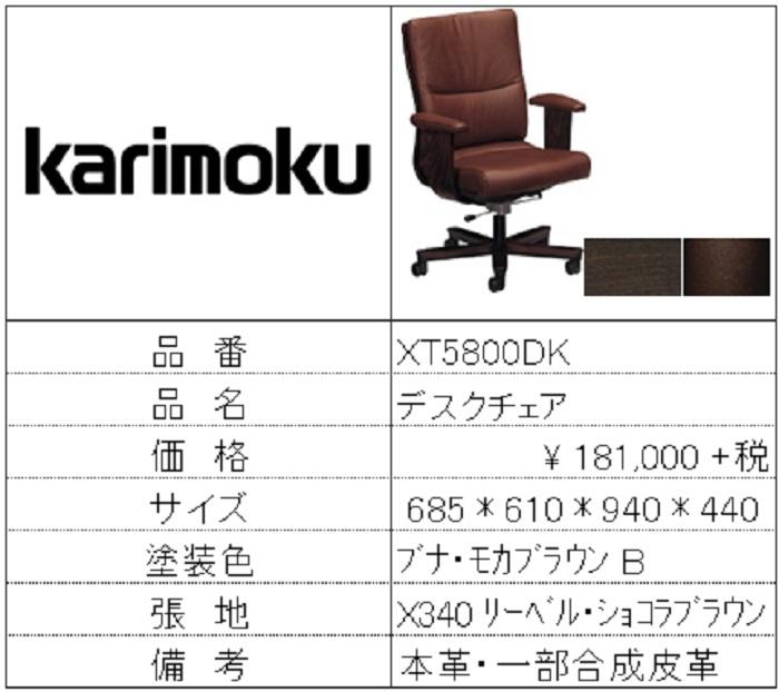 【カリモク家具・人気第5位デスクチェア】デスクチェアXT5800DK