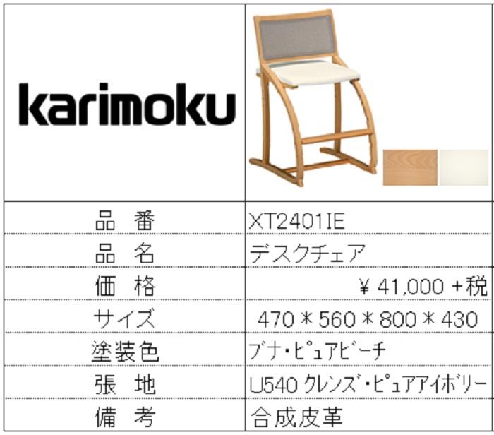【カリモク家具・人気第1位学童椅子】デスクチェアXT2401IE