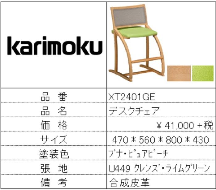 【カリモク家具・人気第1位学童椅子】デスクチェアXT2401GE