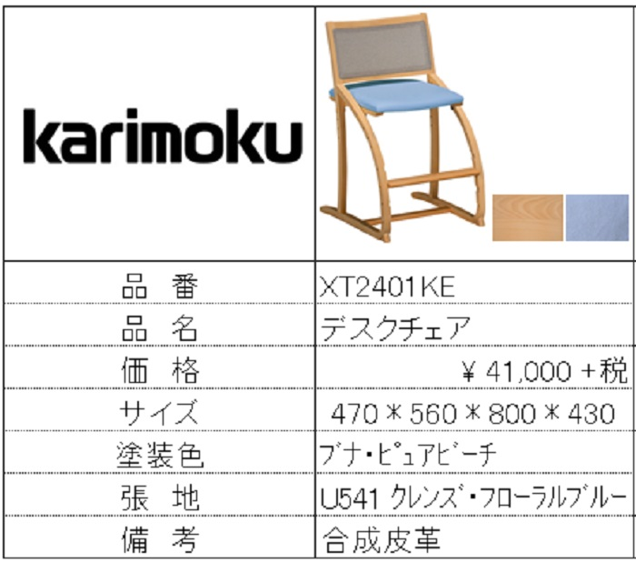 【カリモク家具・人気第1位学童椅子】デスクチェアXT2401KE