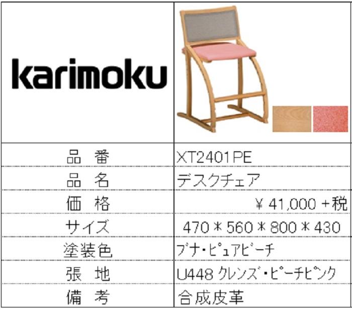 【カリモク家具・人気第1位学童椅子】デスクチェアXT2401PE