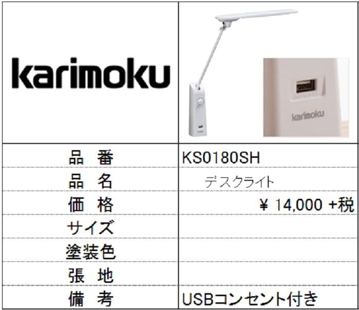 【カリモク家具】デスクライト KS0180SH