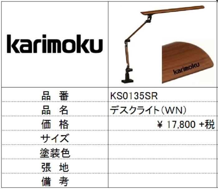 【カリモク家具】デスクライトウォールナット色 KS0135SR
