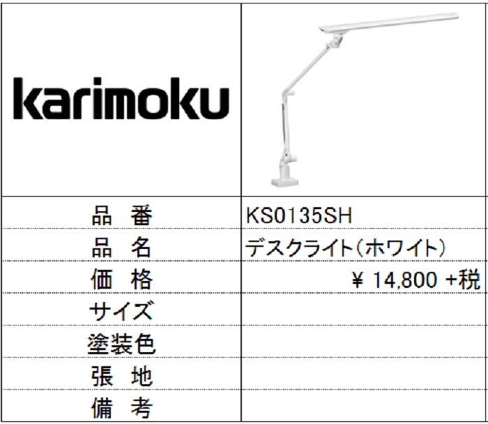【カリモク家具】デスクライトホワイト色 KS0135SH