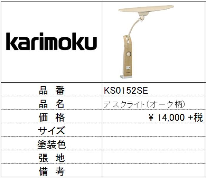【カリモク家具】デスクライトベージュ&オーク色 KS0152SE
