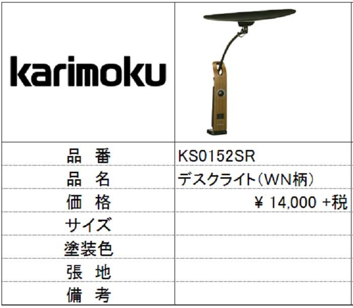 【カリモク家具】デスクライトウォールナット色 KS0152SR