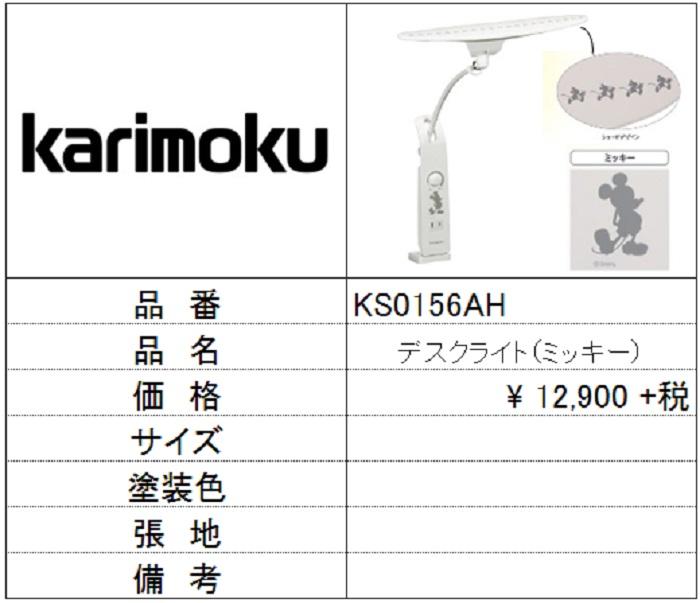 【カリモク家具】デスクライトミッキー KS0156AH