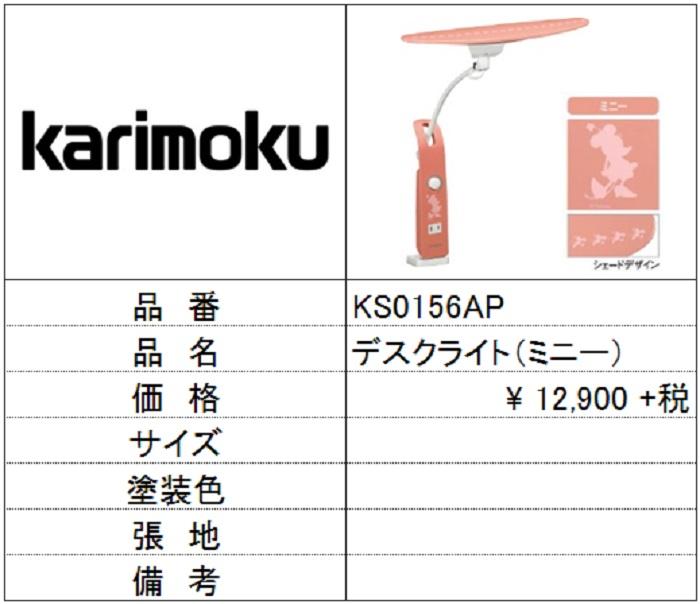 【カリモク家具】デスクライトミニー KS0156AP