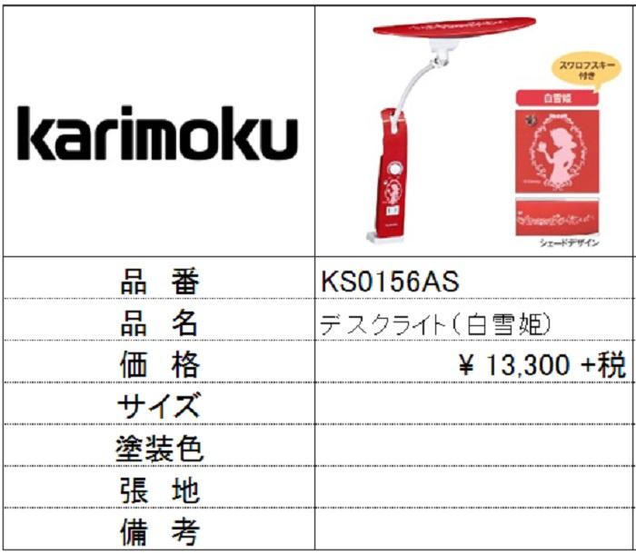 【カリモク家具】デスクライト白雪姫 KS0156AS