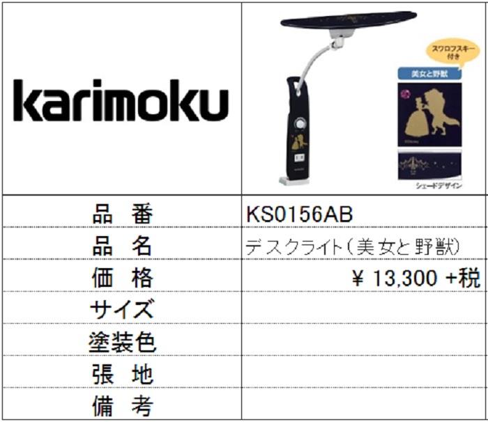 【カリモク家具】デスクライト美女と野獣 KS0156AB