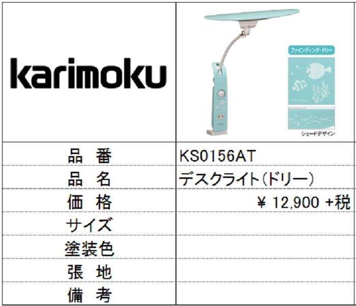 【カリモク家具】デスクライトファインディング・ドリー KS0156AT