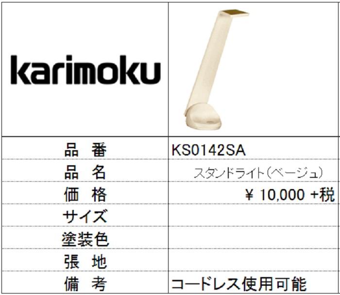 【カリモク家具】デスクライトベージュ色 KS0142SA