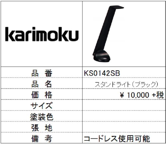 【カリモク家具】デスクライトブラック色 KS0142SB