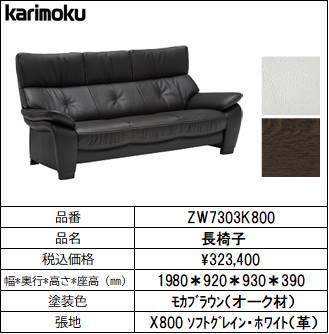 【カリモク家具・人気ソファー】長椅子幅1980 ZW7303K800 ホワイト