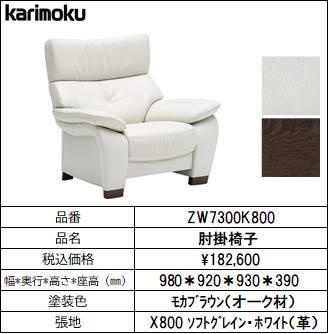 【カリモク家具・人気ソファー】肘付椅子幅980 ZW7300K800 ホワイト